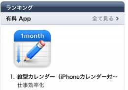 スクリーンショット 2011-10-29 22.25.32.png