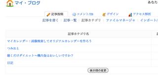 スクリーンショット(2011-03-08 23.20.29).png
