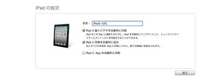 スクリーンショット(2011-05-06 3.55.52).png